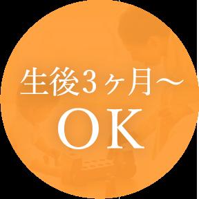 生後3ヶ月〜 OK